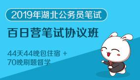 2019年湖北省考百日营笔试协议班