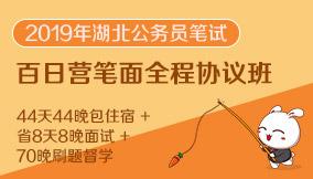 2019年湖北省考百日营笔面全程协议班