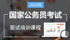 2019国考银监会面试课程
