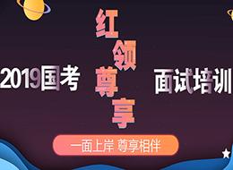 2019国考面试红领尊享V4