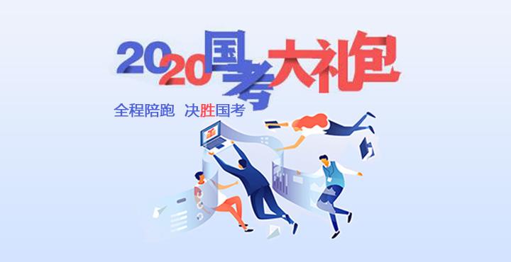 2020��考�P�√大�Y包