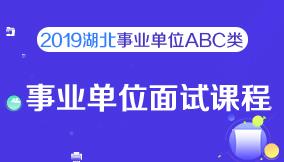 2019湖北事�I�未��位面��n程ABC�