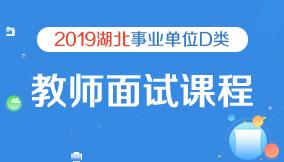 2019湖北事�I�挝�D�面��n