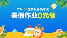 2020��家公��T考�暑假�作�I
