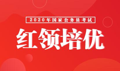 2020国考笔试课程产品红领培优