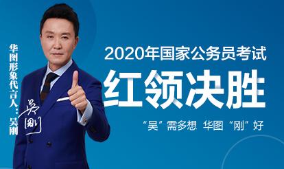 2020国考笔试课程产品红领决胜