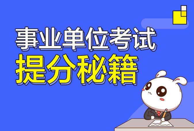 2019年临汾市直事业单位招聘公告解读及报考指导峰会