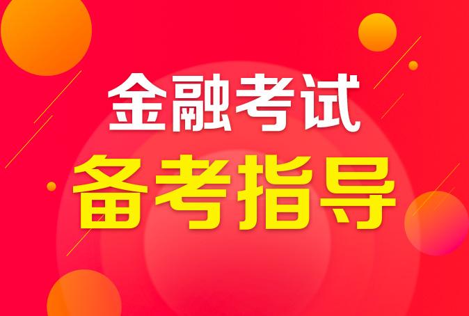 2018年河北邯郸农信社公告解读及备考指导