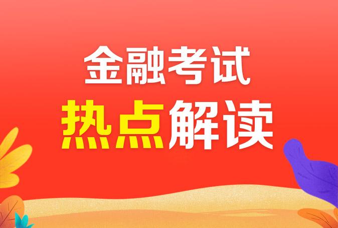 2019中国建设银行招聘公告解读
