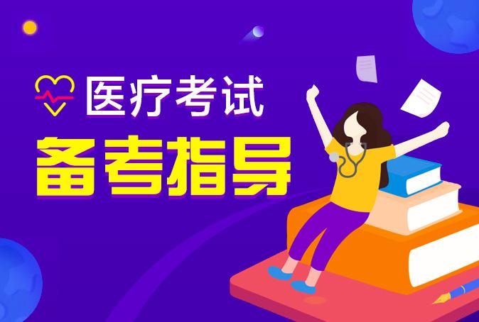 江苏医疗省市区统考考点点睛直播(医学检验)