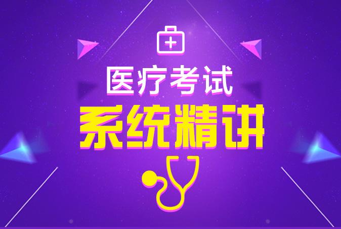 2019年医学基础知识网络班(强化)