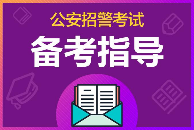 2018深圳辅警课前辅导