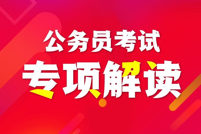 2019上海公务员面试真题解析班
