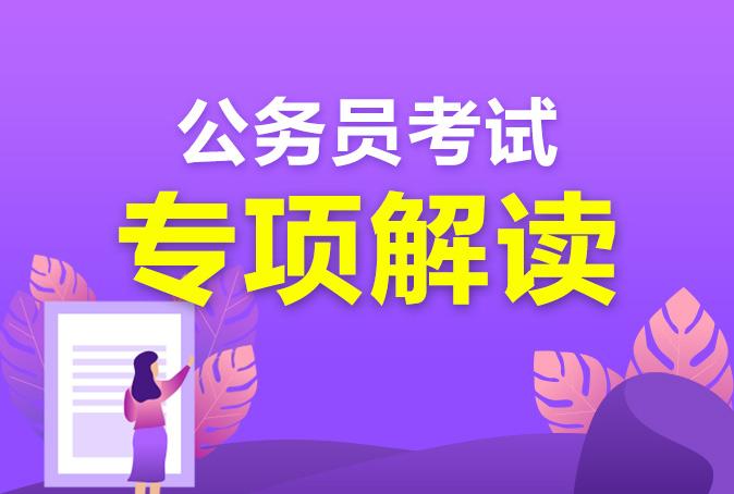 2018广西公务员区考解读(行测+申论)