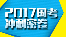 【必看】2017年国考冲刺密卷