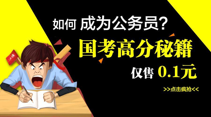 2016国考高分秘籍-名师专场直播课