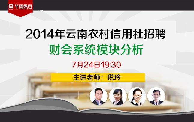 2014年云南省农村信用社招聘考试-财会系统模块分析