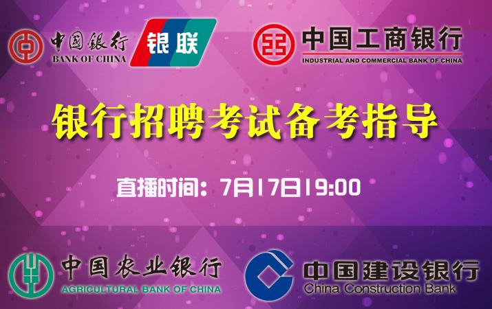 7月17日 19:00 银行招聘考试备考指导公开课