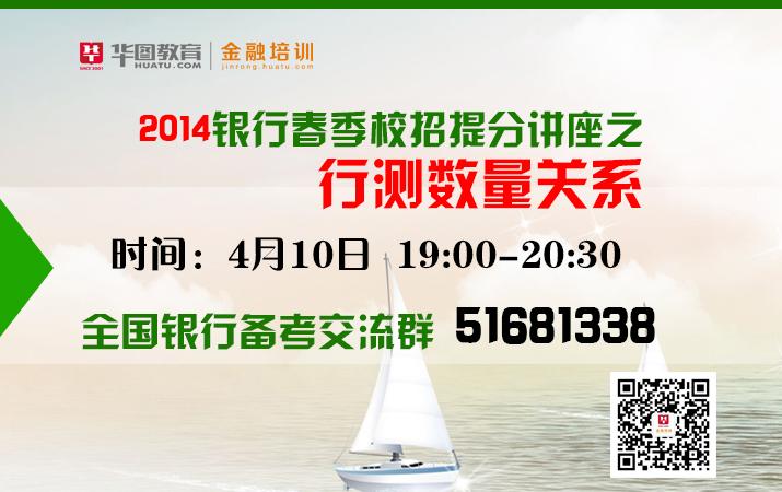 2014银行春季校招提分讲座-行测数量关系4月10日