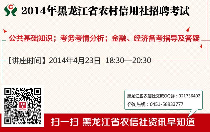 黑龙江农信社公共基础知识、金融、经济备考指导及答疑