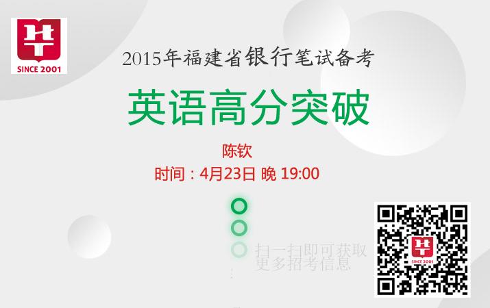 2015年福建省银行笔试备考系列讲座--英语高分突破