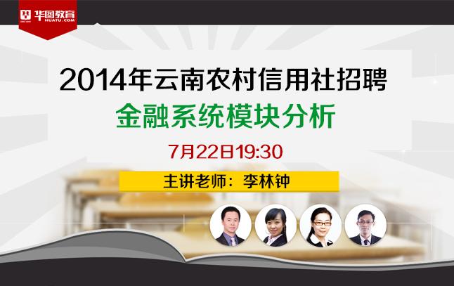 2014年云南省农村信用社招聘考试-金融系统模块分析
