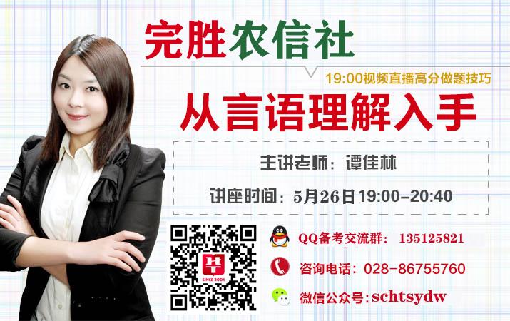 2014四川农信社考试从言语理解入手 19:00视频直播高分做题技巧