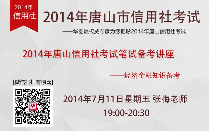 7月11日 唐山信用社考试经济金融知识备考讲座