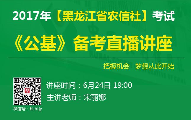 2017年黑龙江农信社考试-《公基》专项备考讲座