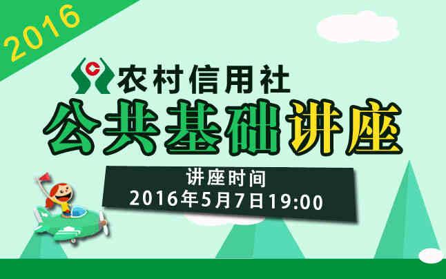 2016农村信用社公基讲座
