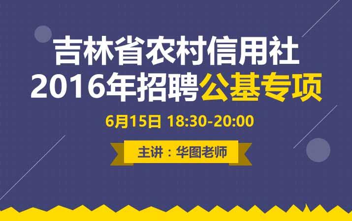 2016年吉林省农村信用社公基专项备考指