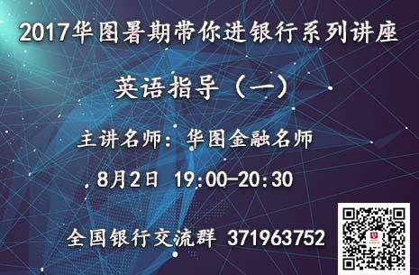 2017华图暑期带你进银行系列讲座——英语指导(一)