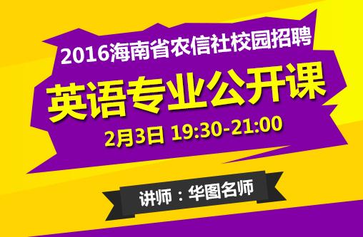 2016海南省农信社校园招聘:英语专业直播课