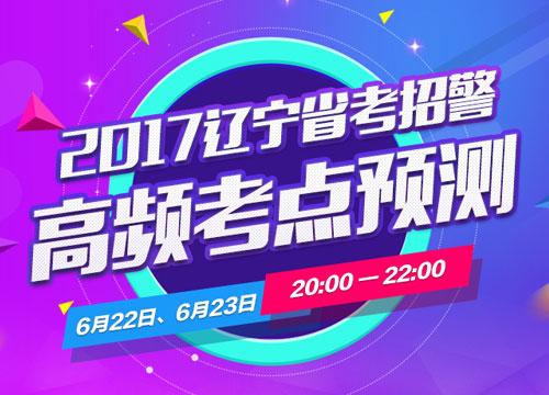 2017年辽宁省考招警高频考点预测