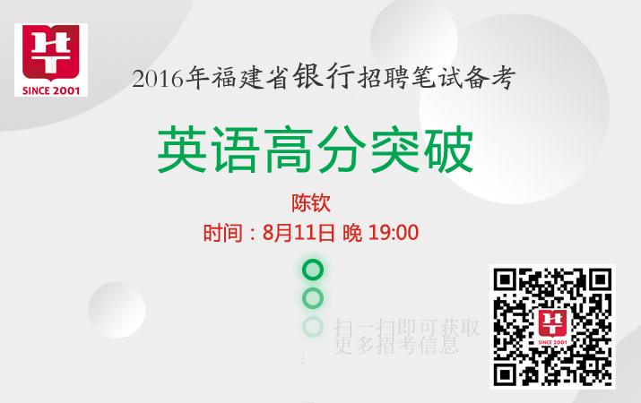 2016年福建省银行招聘笔试备考-英语高分突破