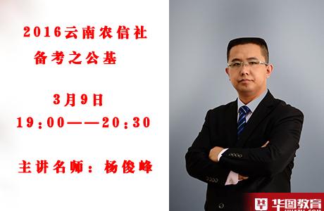 2016年云南农信社备考之公基