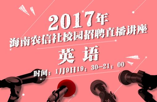 2017海南农信社备考讲座 英语