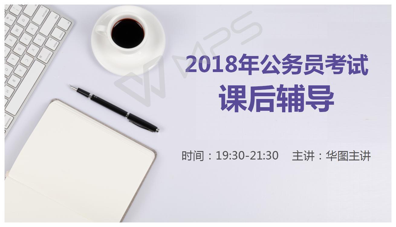 2018年公务员考试课后辅导直播课
