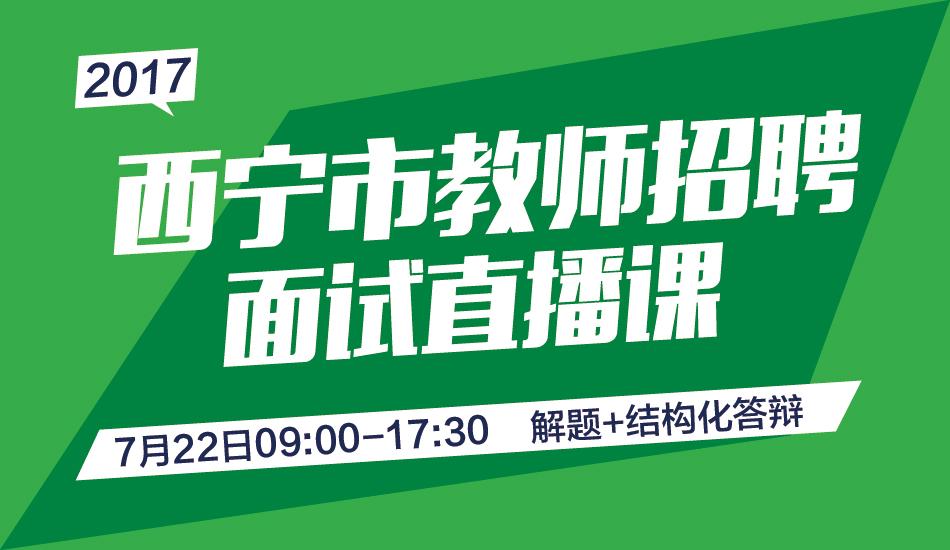 2017年青海省西宁市教师招聘面试:解题+结构化答辩