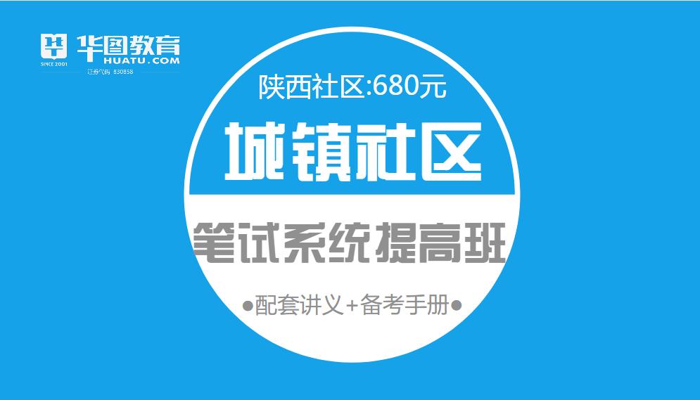 2017陕西省社区招聘笔试系统提高班