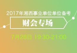 2017年湘西事业单位单位备考-财会专场