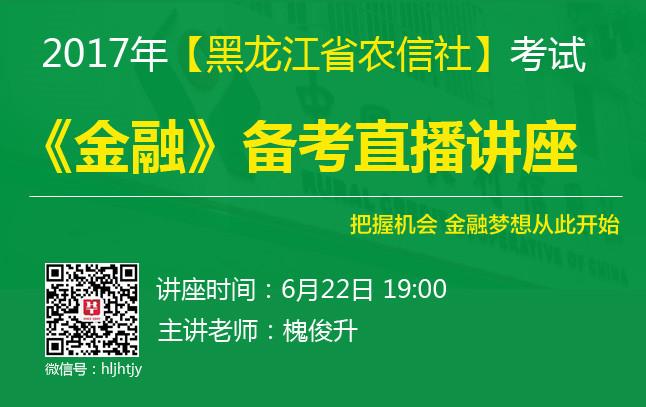 2017年黑龙江农信社考试-《金融》专项备考讲座