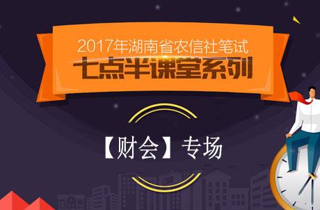 2017年农信社七点半课程(财会专区)-4月19日