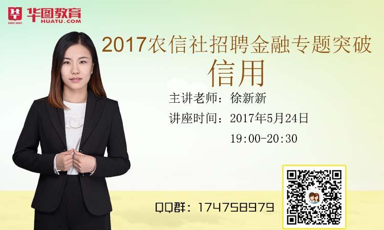 2017农信社招聘金融专题突破-信用