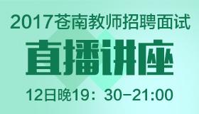 2017苍南教师招聘面试直播讲座