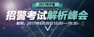 2017年宁夏招警考试公告解读峰会