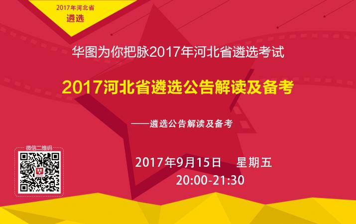 2017河北省遴选公告解读及备考