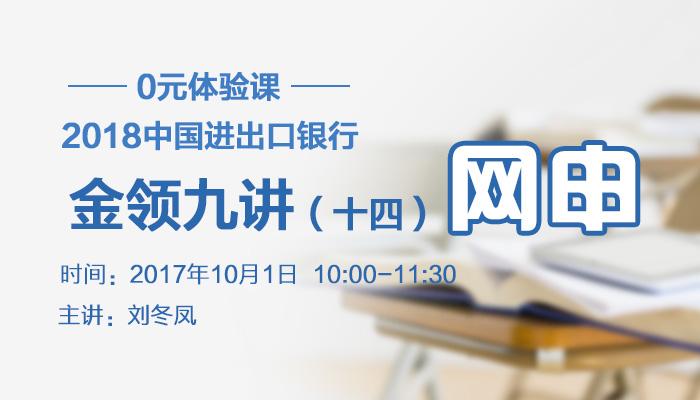 2018年中国进出口银行校园招聘网申指导