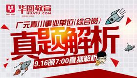 广元市青川县事业单位(综合岗)真题解析