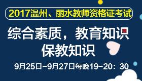 温州、丽水教师资格证考试备考讲座